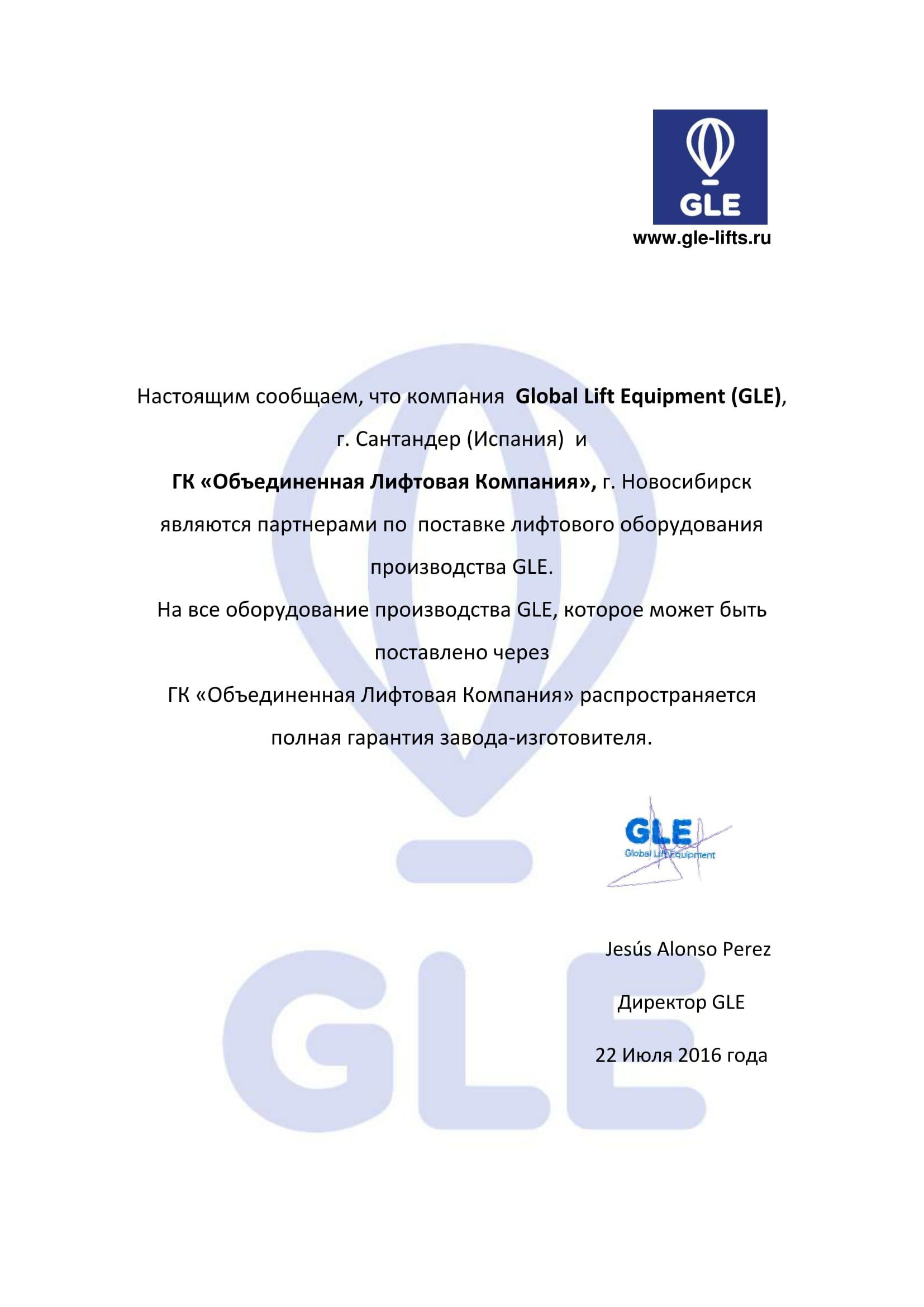 1 Дилерское GLE-1