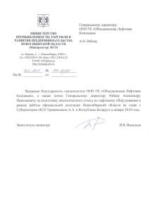 Благодарность ОЛК МИНПРОМ НСО