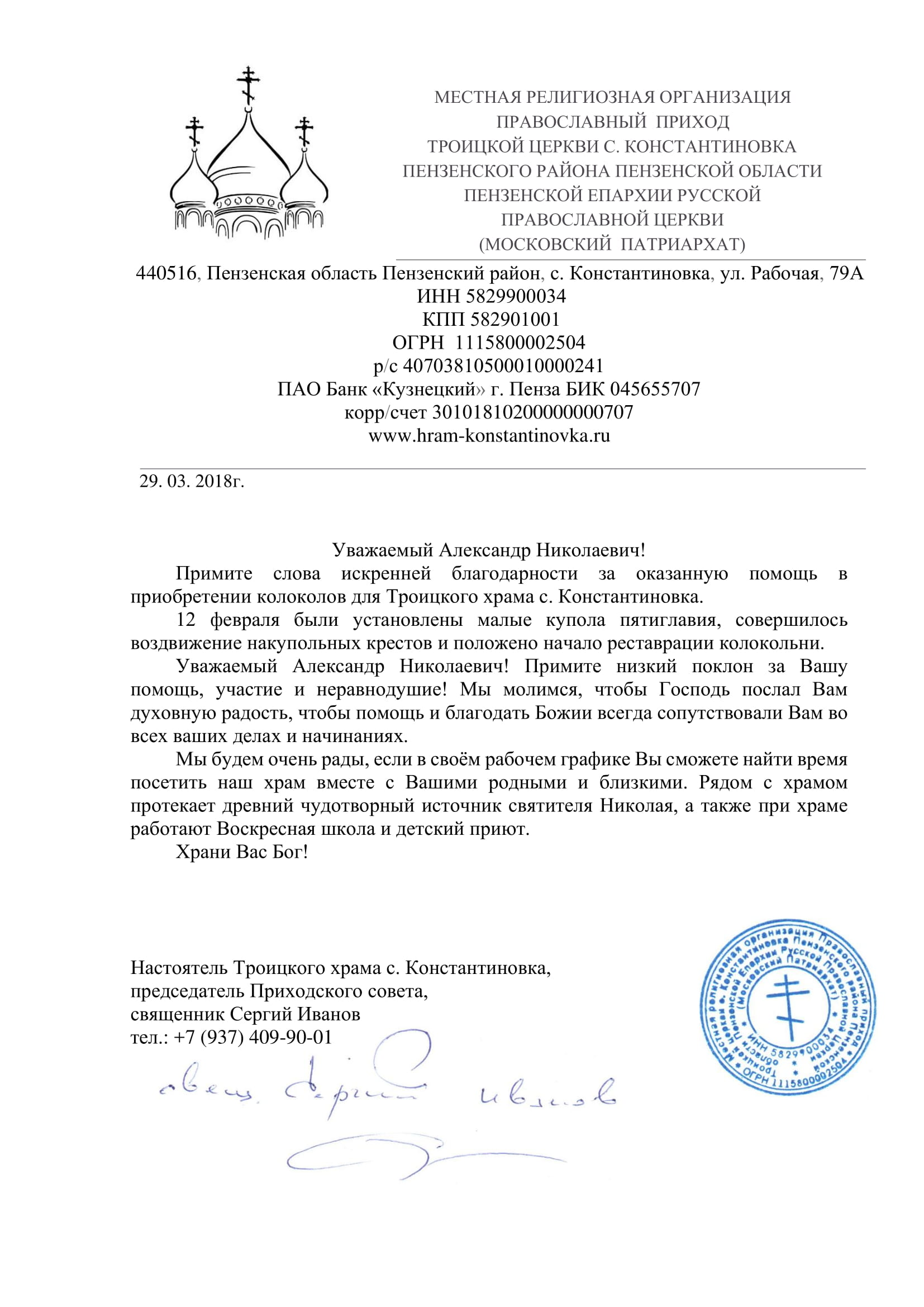Благодарственное письмо Храм Константиновка