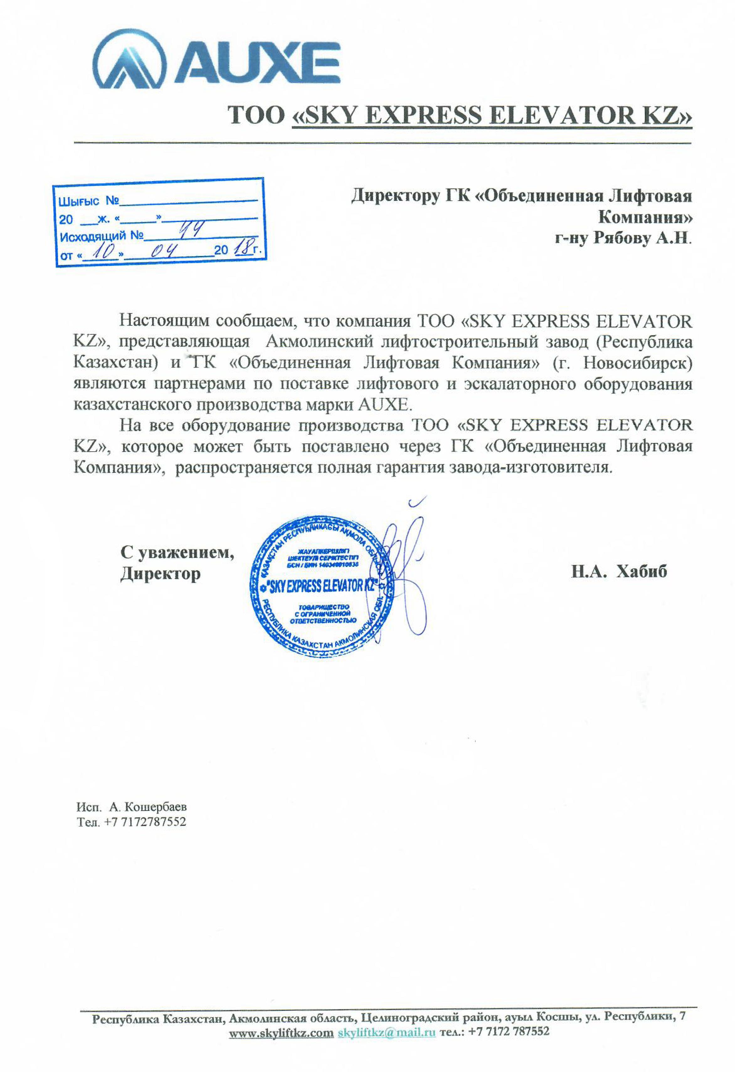 Дилерское Акмолинский