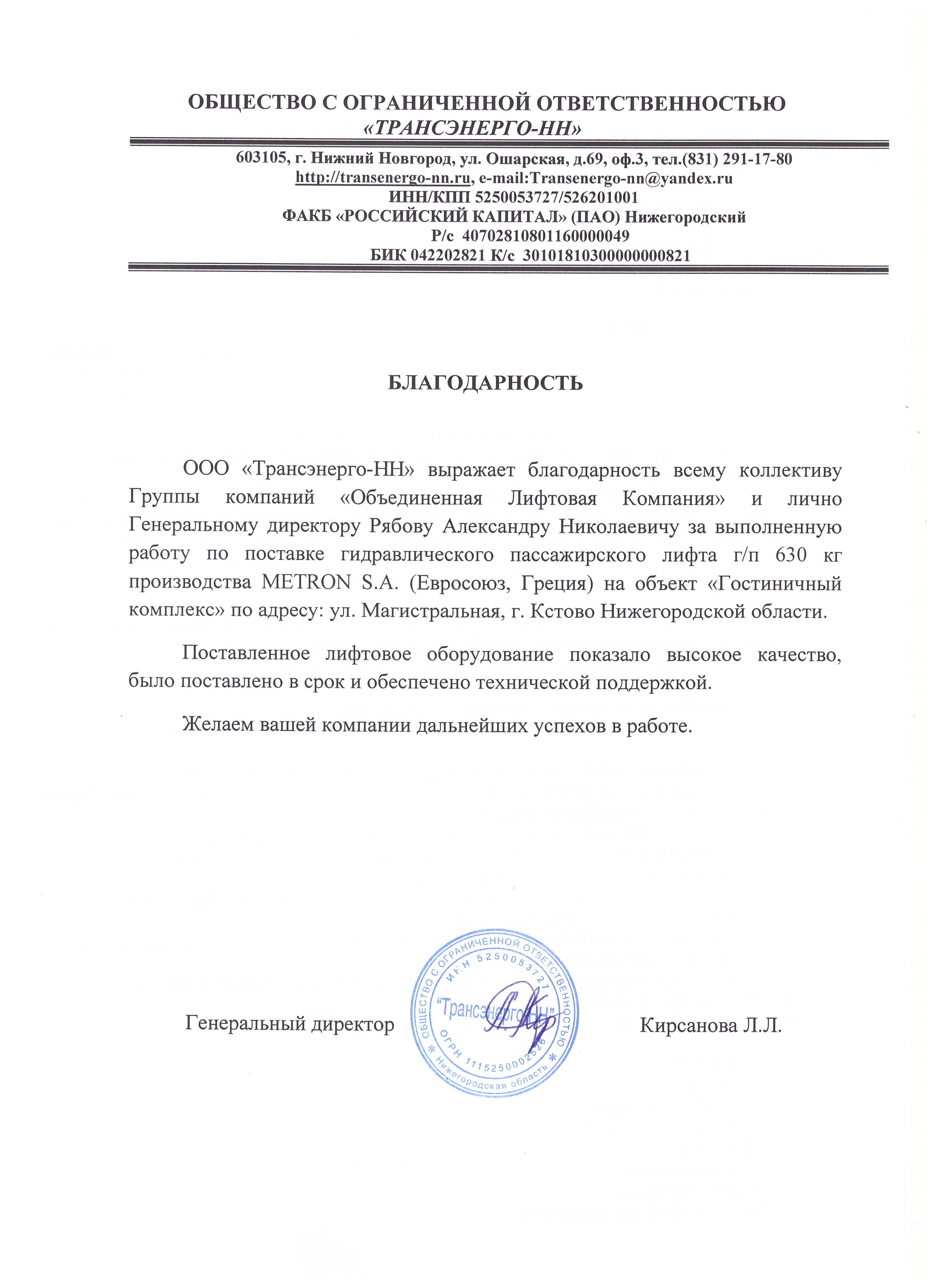 Отзыв Нижний Новгород