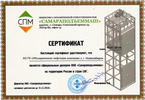 Сертификат СПМ 2019