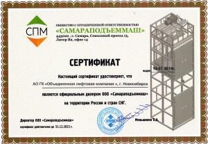 Сертификат СПМ 2021 на сайт