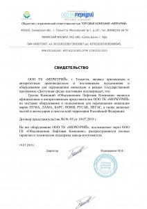 Свидетельство авторизованного представителя-1